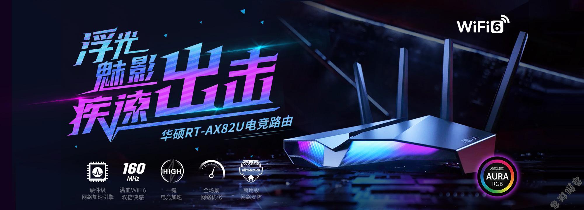 AX82U