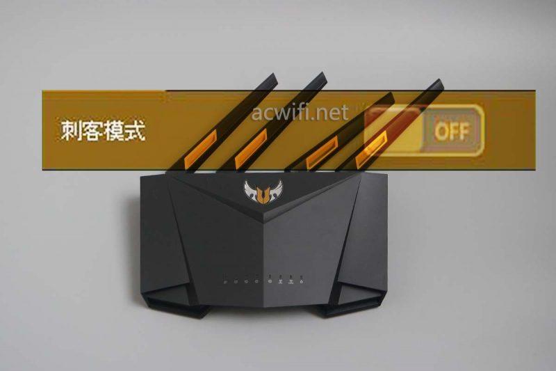 华硕TUF-AX3000最新固件9923刺客模式解锁4×4 AX5400?