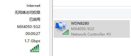 MX4050 5G2速率