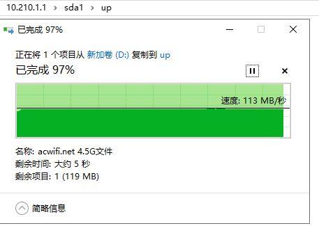 USB 写速