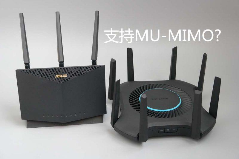 华硕AX86U、TP XDR6060测试MU-MIMO效果,AX86U无效果