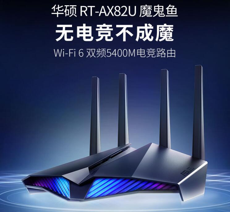 华硕AX82U与TPLINK XDR6030之间的微妙关系