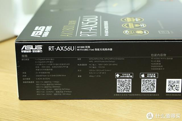 普通用户眼中的华硕路由器:实实在在的RT-AX56U开箱体验