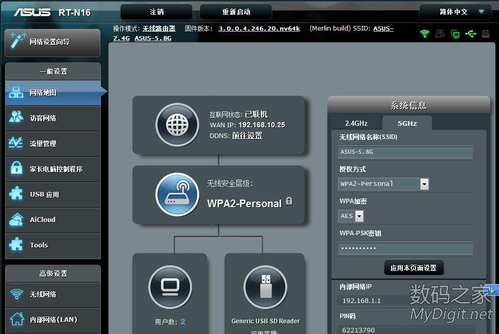【暴强改造】让华硕N16路由器摇身变成N66 原厂支持5G频段