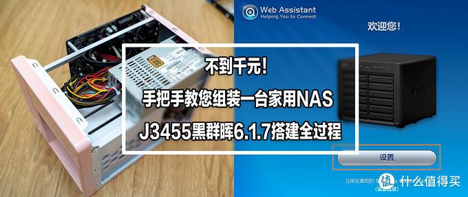 不到千元!手把手教您组装一台家用NAS J3455黑群晖6.1.7搭建全过程