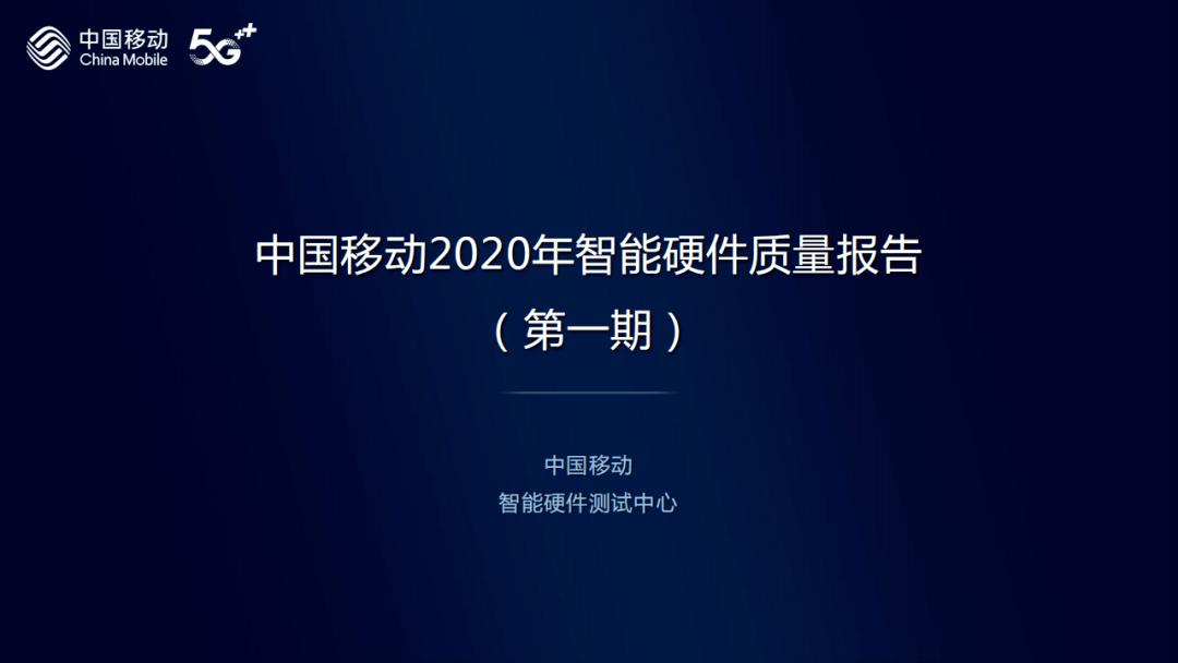 中国移动2020年智能硬件质量报告(第一期)