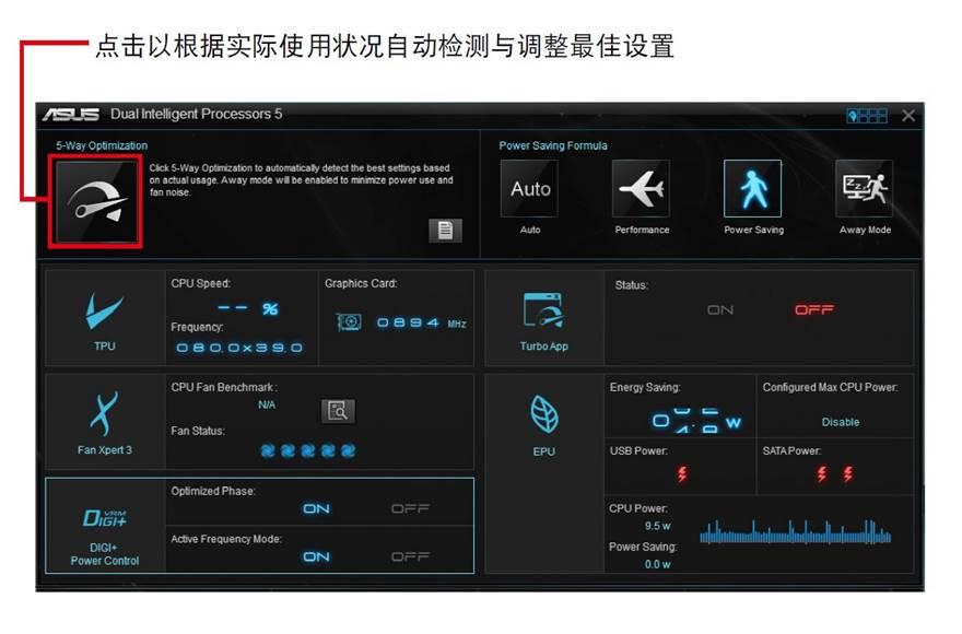 华硕DIP5软体介绍