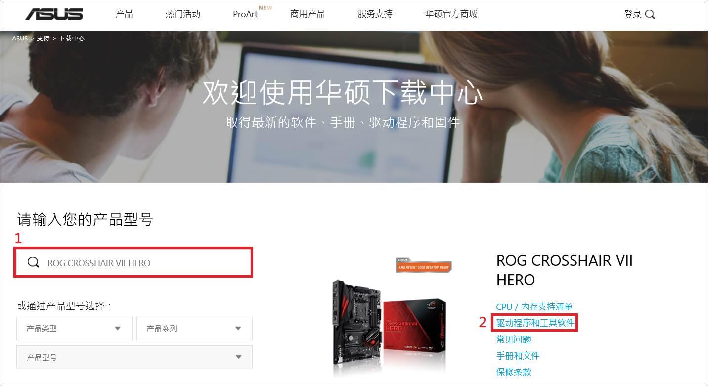 [主板] 如何使用USB BIOS FlashBack™ 功能?