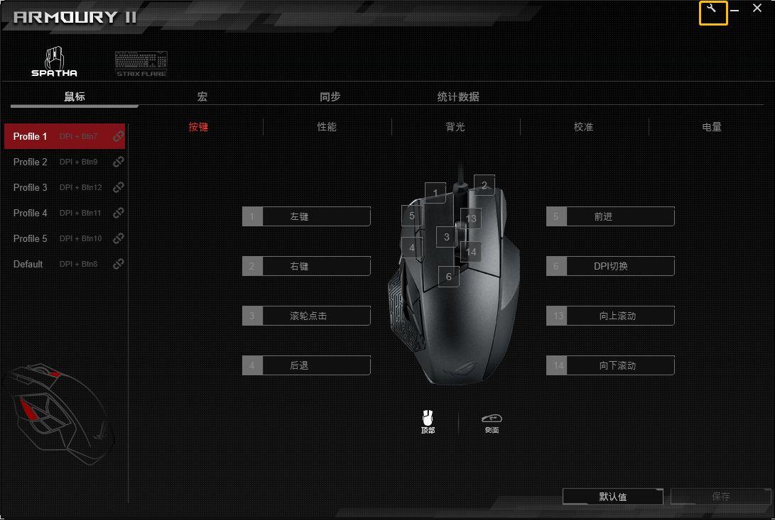 键盘鼠标如何升级固件?