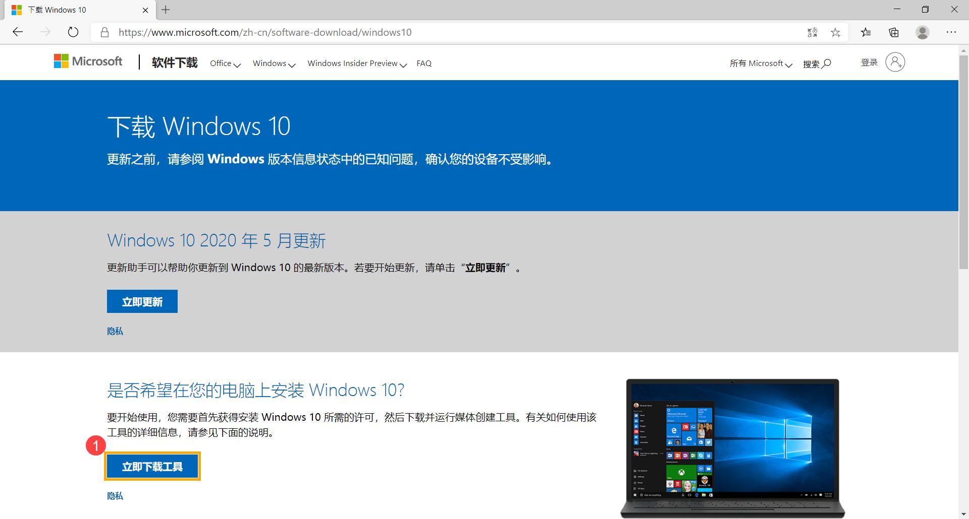 [Windows 10] 如何建立及使用U盘的安装介质重新安装Windows 10