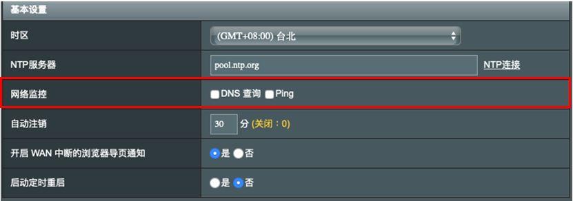 [系統管理] 如何设置网络检测使路由器的时区与 NTP 服务器同步?